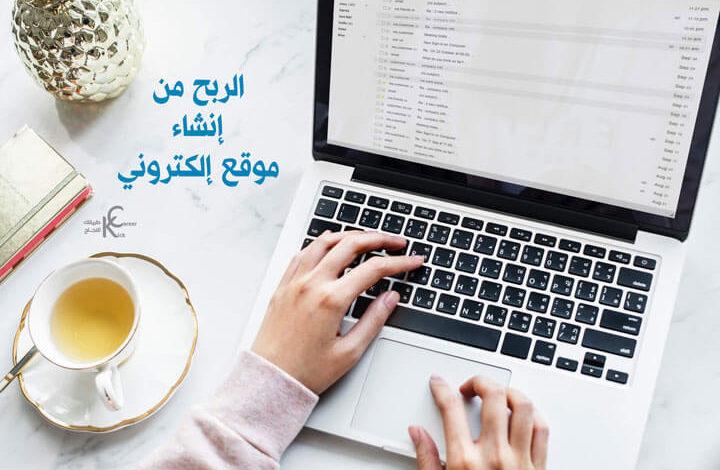 الربح من انشاء موقع الكتروني