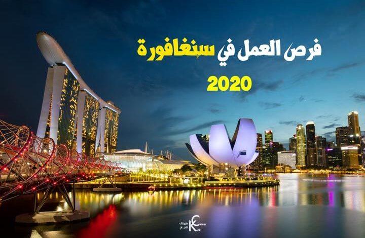 فرص العمل في سنغافورة للعرب 2020