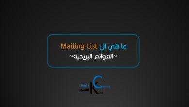 ما هي ال Mailing List
