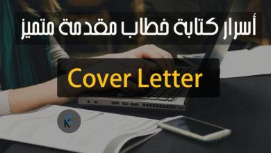 أسرار كتابة خطاب مقدمة متميز - Cover Letter