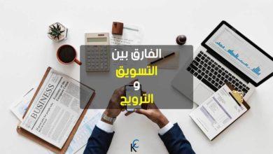 Photo of ما هو الفرق بين التسويق والترويج