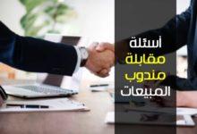أسئلة مقابلة عمل مندوب مبيعات