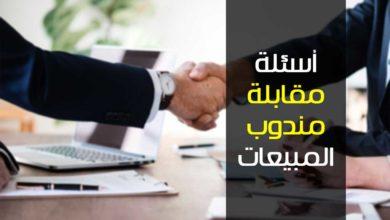 Photo of أسئلة مقابلة عمل مندوب مبيعات