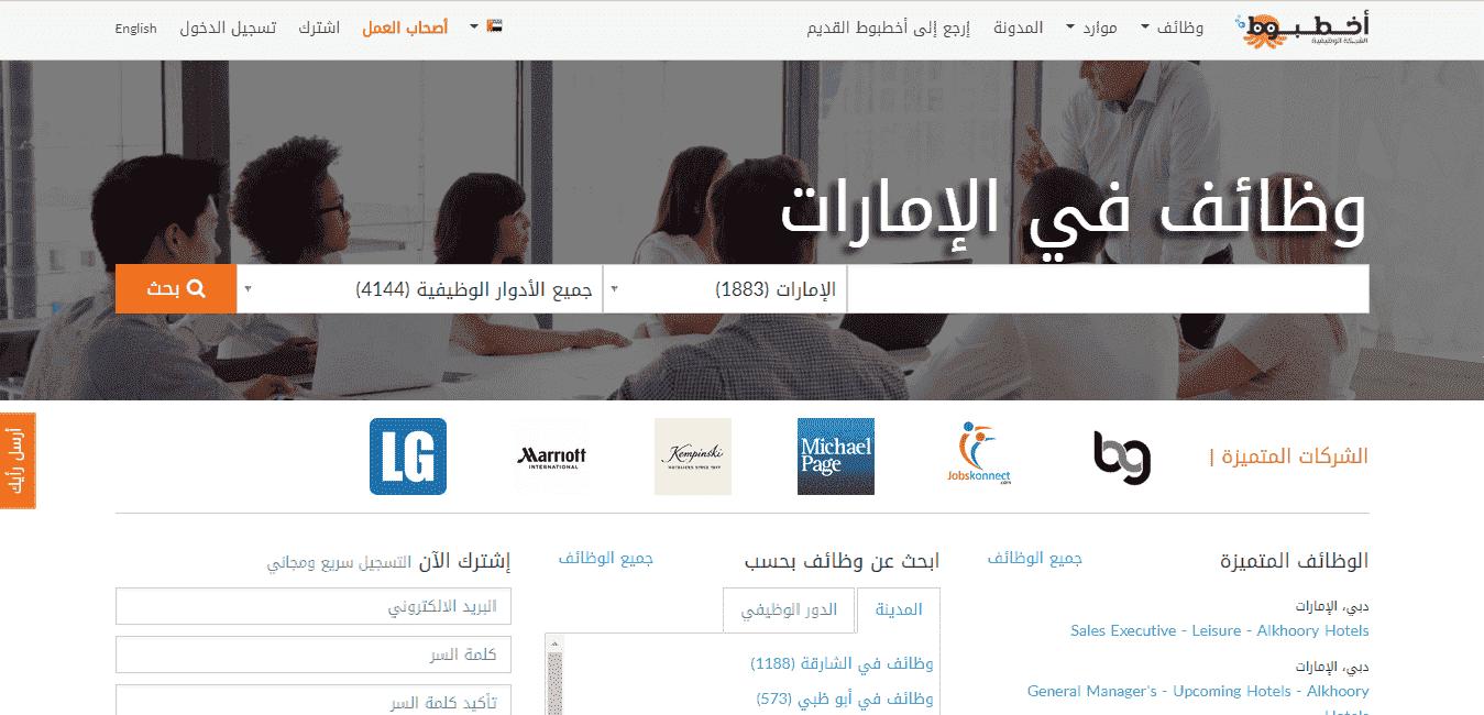أهم 5 مواقع توظيف للعمل في دبي - موقع أخطبوط