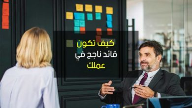 كيف تكون قائد ناجح في عملك