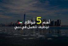 أهم 5 مواقع توظيف للعمل في دبي