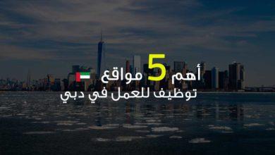 Photo of أهم 5 مواقع توظيف للعمل في دبي