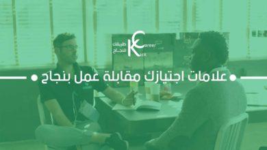 Photo of علامات اجتيازك مقابلة عمل بنجاح