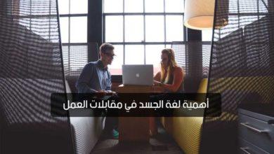 Photo of أهمية لغة الجسد في مقابلات العمل – نصائح فعالة