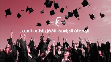 Photo of الوجهات الدراسية الأفضل للطلاب العرب