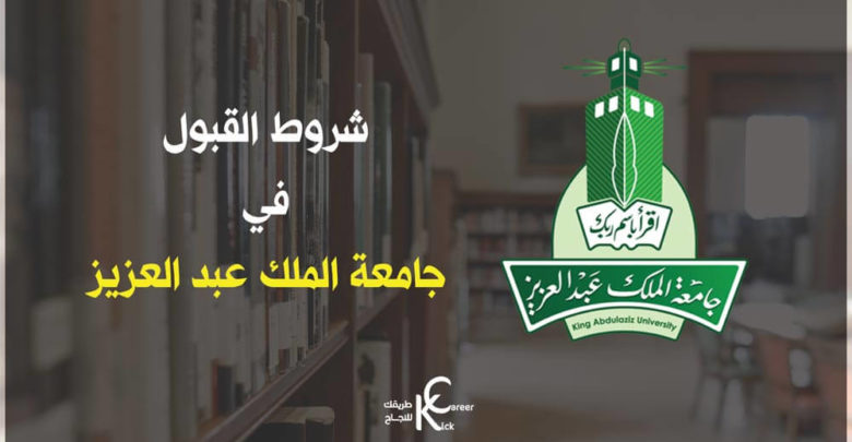 شروط-القبول-في-جامعة-الملك-عبدالعزيز