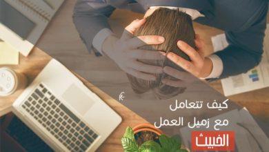 Photo of كيف تتعامل مع زميل العمل الخبيث