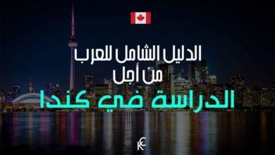 Photo of الدليل الشامل للعرب من أجل الدراسة في كندا