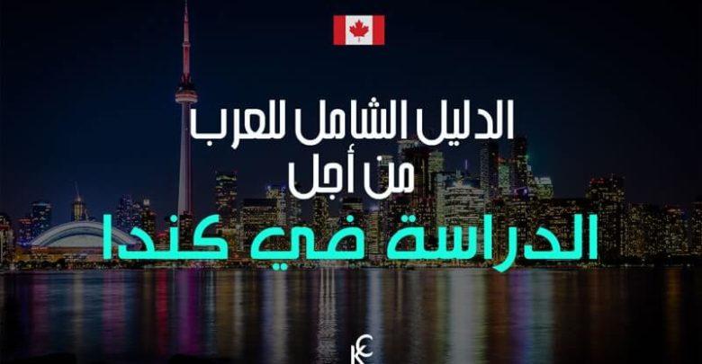 الدراسة-في-كندا