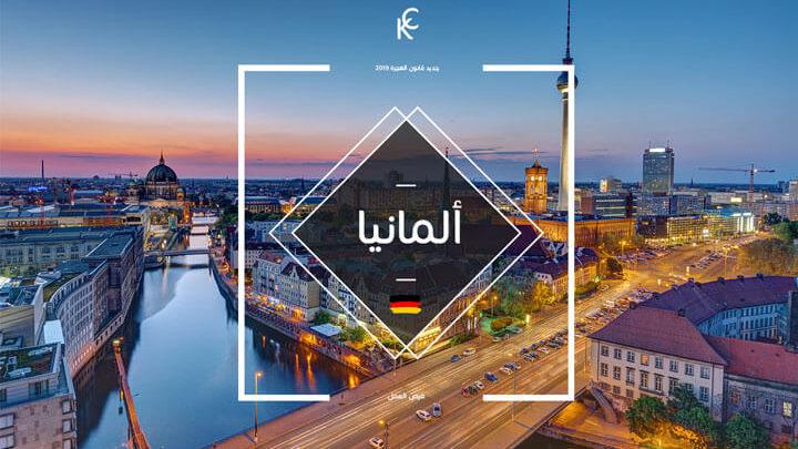 الهجرة-إلى-ألمانيا