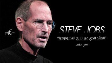 Photo of قصة ستيف جوبز .. القائد الذي أشعل شرارة الثورة التكنولوجية بالعصر الحديث