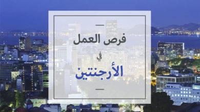 فرص-العمل-في-الأرجنتين-للعرب