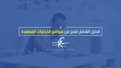 Photo of الدليل الشامل للربح من مواقع الخدمات المصغرة