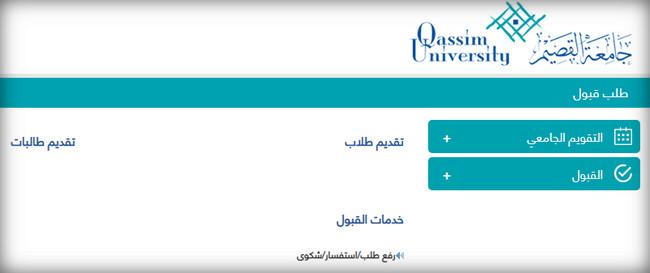 جامعة القصيم القبول والتسجيل