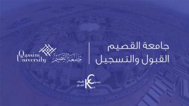 Photo of جامعة القصيم القبول والتسجيل