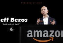 جيف بيزوس.. الأفكار التي تصنع الثروة - سيرة ذاتية