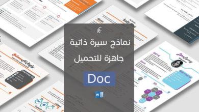 Photo of نماذج سيرة ذاتية جاهزة للتعبئة Doc – عربي وانجليزي