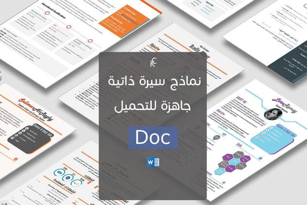 نماذج سيرة ذاتية جاهزة للتعبئة Doc عربي وانجليزي كيك كارير