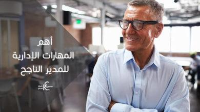 Photo of أهم المهارات الإدارية للمدير الناجح