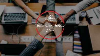 Photo of أهم مقومات فريق العمل الناجح