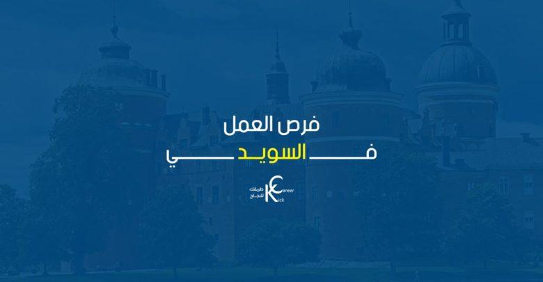 فرص العمل في السويد للعرب