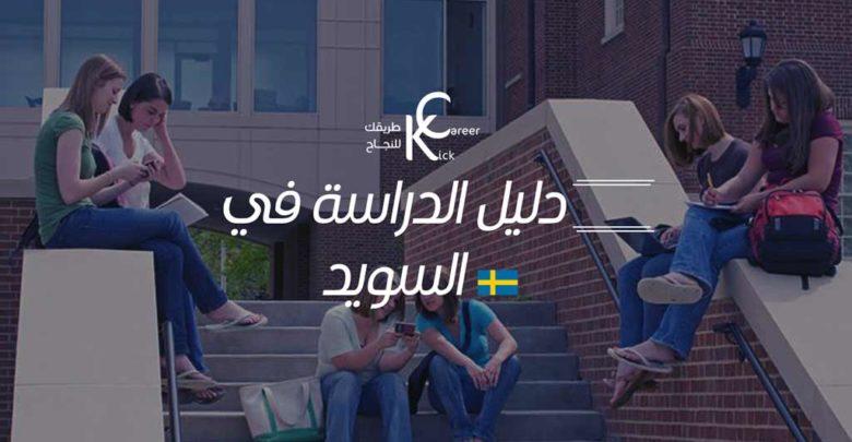 دليل العرب للدراسة في السويد