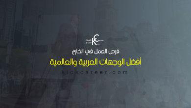 Photo of فرص العمل في الخارج وأفضل الوجهات العربية والعالمية