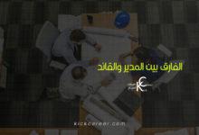 Photo of الفارق بين المدير والقائد