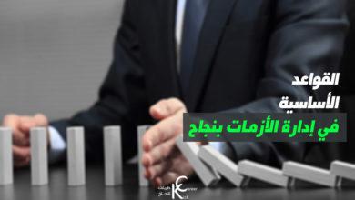 القواعد الأساسية في إدارة الأزمات بنجاح