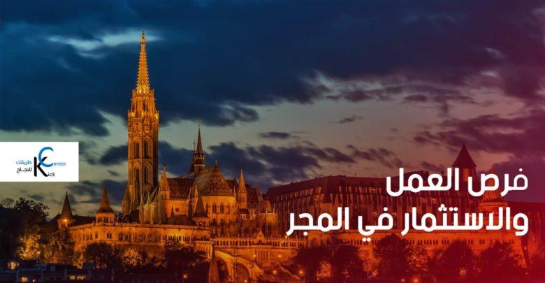 فرص العمل والاستثمار في المجر