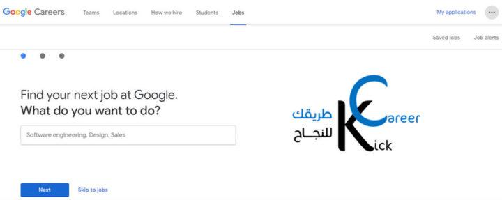 أهم مواقع التوظيف الموثوقة العالمية -  جوجل للتوظيف - Google for jobs