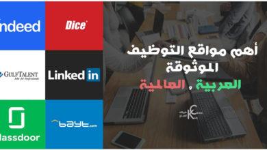 Photo of أهم مواقع التوظيف الموثوقة العربية والعالمية