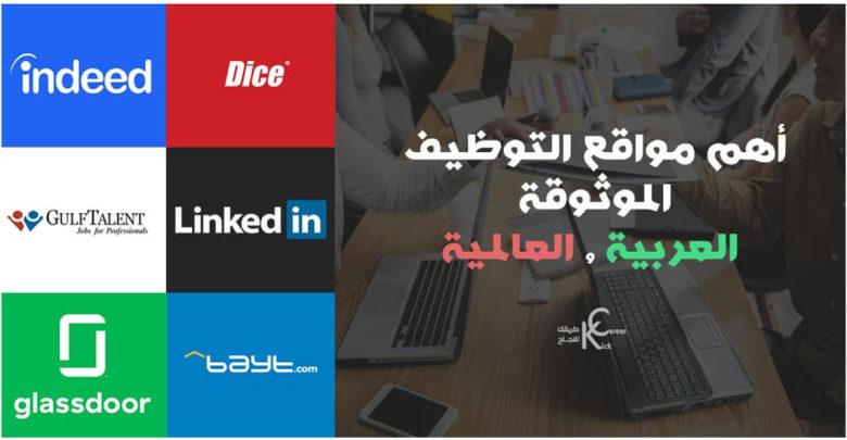 أهم-مواقع-التوظيف-الموثوقة-العربية-والعالمية