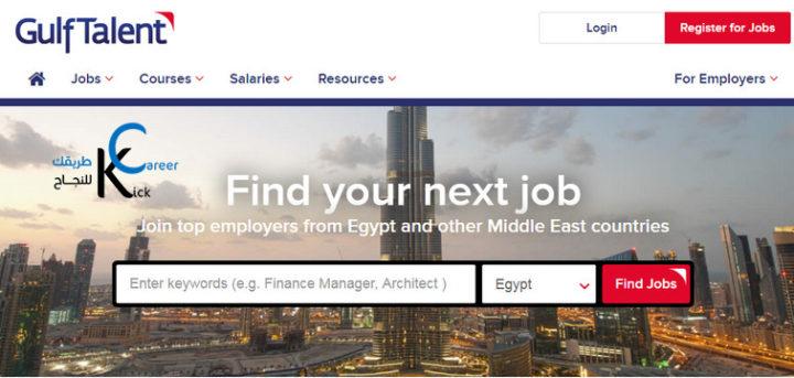 أهم مواقع التوظيف الموثوقة العربية -  جولف تالنت - Gulf talent