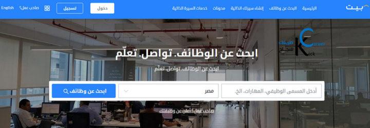 أهم مواقع التوظيف الموثوقة العربية -  بيت.كوم - Bayt.com