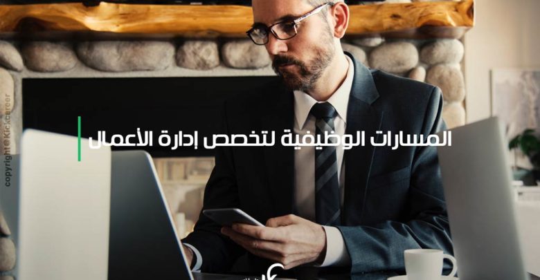 المسارات الوظيفية لتخصص إدارة الأعمال