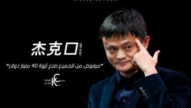 جاك ما مؤسس علي بابا.. مرفوض من الجميع صنع ثروة 40 مليار دولار - سيرة ذاتية