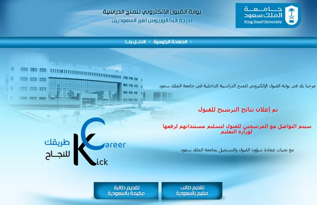 شروط القبول في جامعة الملك سعود Kick Career