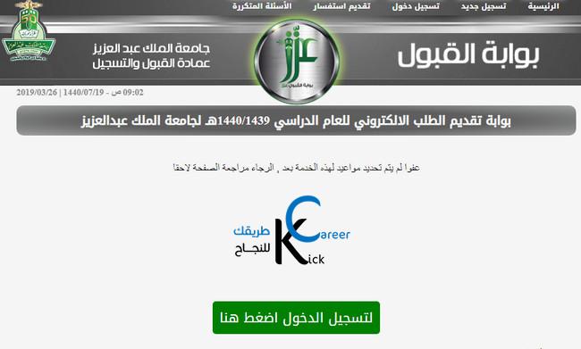 القبول في جامعة الملك عبد العزيز