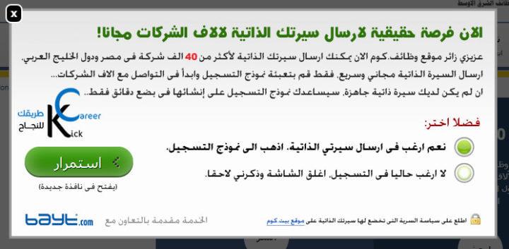 أهم مواقع التوظيف الموثوقة العربية -  موقع وظائف الشرق الاوسط