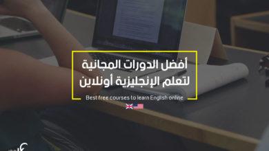 Photo of أفضل الدورات المجانية لتعلم الإنجليزية أونلاين