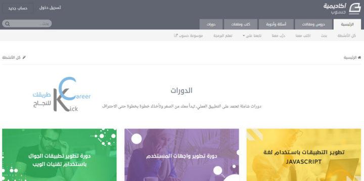 مواقع التعليم عن بُعد - أكاديمية حسوب - Hsoub Academy