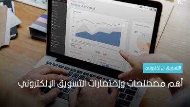 Photo of أهم مصطلحات وإختصارات التسويق الإلكتروني