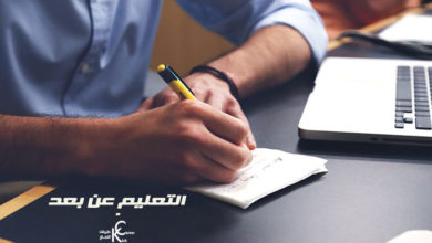 Photo of أهم مواقع التعليم عن بُعد