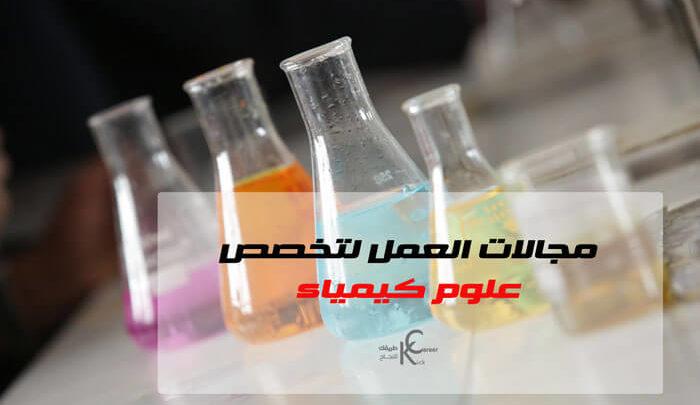 مجالات العمل المتاحة لخريجي علوم كيمياء